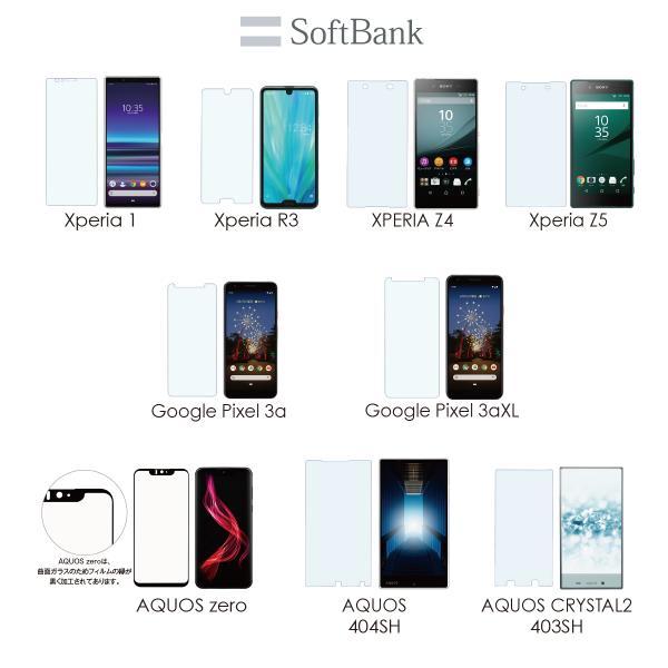 保護フィルム ガラス保護フィルム iPhone SE 11 Pro Max XI XIR iPhoneXs Max XR X 8 7 6s Xperia 8 5 1 Ace AQUOS sense3 R3 google pixel 4 hogo-01|gochumon|18