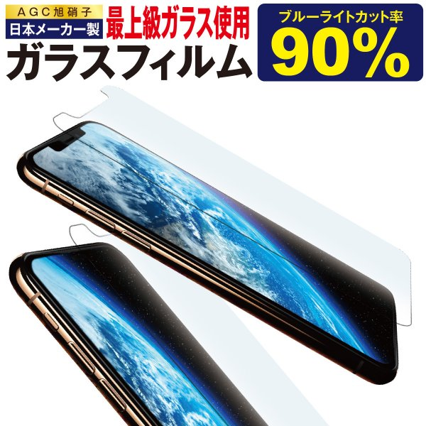 送料無料 ブルーライト カット 強化ガラス 保護フィルム iPhoneXS Max iPhoneXR  iPhone8 iPhoneX  iPhone7 iPhpne7 Plus iPhone6s Plus Xperia hogo-blue01|gochumon|01
