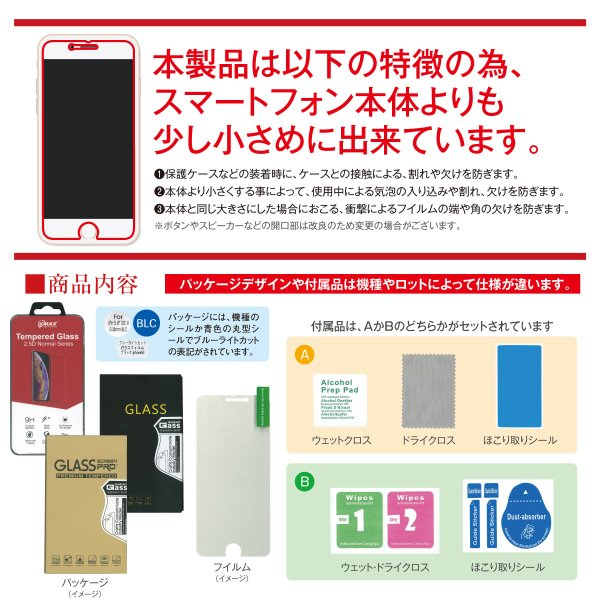送料無料 ブルーライト カット 強化ガラス 保護フィルム iPhoneXS Max iPhoneXR  iPhone8 iPhoneX  iPhone7 iPhpne7 Plus iPhone6s Plus Xperia hogo-blue01|gochumon|08