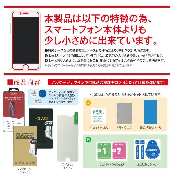 ブルーライト カット 強化ガラス 保護フィルム iPhone SE 11Pro Max iPhone11  iPhoneXS Max iPhoneXR  iPhone8 iPhoneX  iPhone7 Plus hogo-blue01|gochumon|08