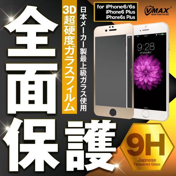 送料無料 全面保護 強化ガラス保護フィルム ガラスフィルム iPhone7 iPhone7 Plus iPhone6s iPhpne6 Plus 保護フィルム 液晶保護フィルム  hogo-zen01|gochumon