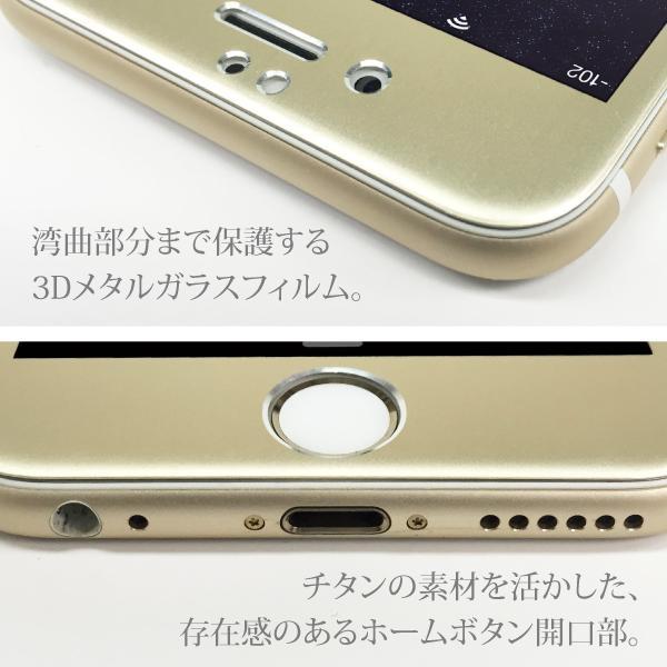 送料無料 全面保護 強化ガラス保護フィルム ガラスフィルム iPhone7 iPhone7 Plus iPhone6s iPhpne6 Plus 保護フィルム 液晶保護フィルム  hogo-zen01|gochumon|02