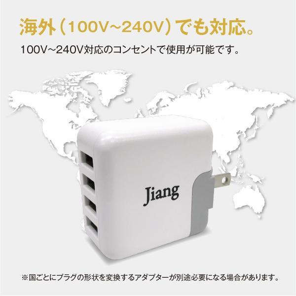 ACアダプター 4ポート USB 充電器 チャージャー PSE認証 USB充電器 4.8A コンセント 電源タップ  同時充電 アダプター USBアダプタ  jiang-ac01|gochumon|11