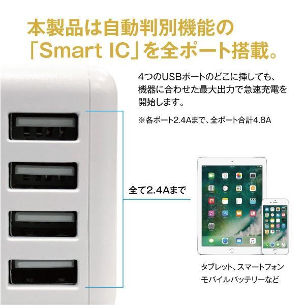 ACアダプター 4ポート USB 充電器 チャージャー PSE認証 USB充電器 4.8A コンセント 電源タップ  同時充電 アダプター USBアダプタ  jiang-ac01|gochumon|05