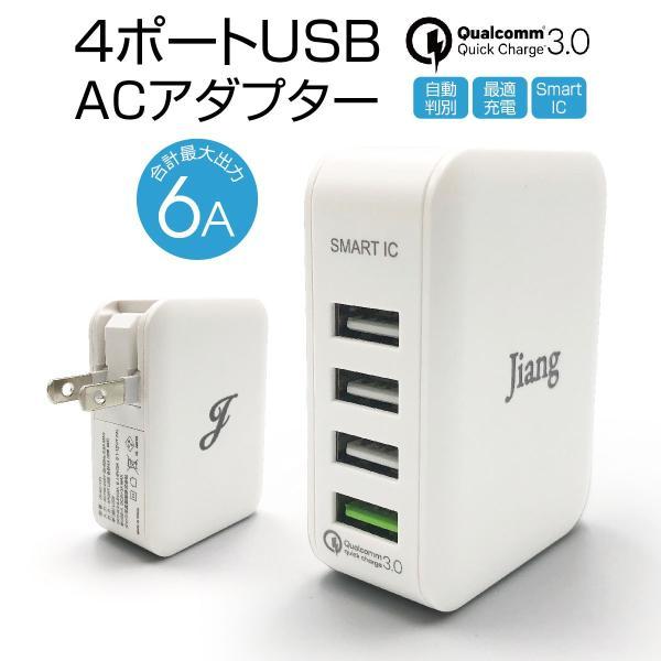 ACアダプター 4ポート USB 充電器 チャージャー PSE認証 USB充電器 6.0A 4口 コンセント Quick Charge 3.0 電源タップ  同時充電 アダプター iphone jiang-ac03|gochumon