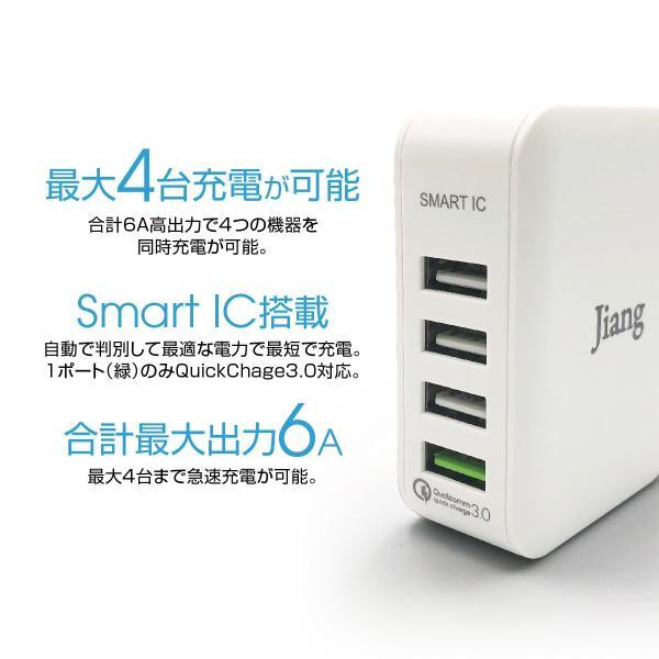ACアダプター 4ポート USB 充電器 チャージャー PSE認証 USB充電器 6.0A 4口 コンセント Quick Charge 3.0 電源タップ  同時充電 アダプター iphone jiang-ac03|gochumon|02
