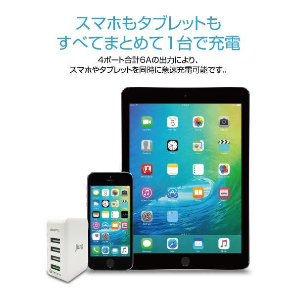 ACアダプター 4ポート USB 充電器 チャージャー PSE認証 USB充電器 6.0A 4口 コンセント Quick Charge 3.0 電源タップ  同時充電 アダプター iphone jiang-ac03|gochumon|04