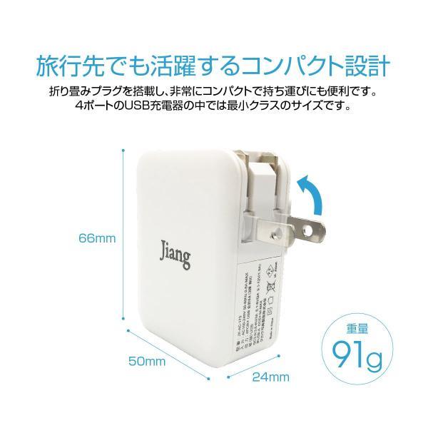 ACアダプター 4ポート USB 充電器 チャージャー PSE認証 USB充電器 6.0A 4口 コンセント Quick Charge 3.0 電源タップ  同時充電 アダプター iphone jiang-ac03|gochumon|09