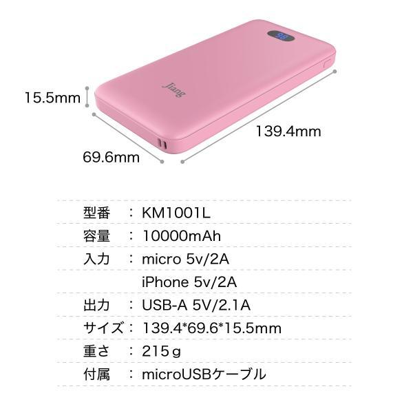 モバイルバッテリー 10000mAh 大容量 軽量 液晶残量表示付 iPhoneXS iPhone android スマートフォン モバイル バッテリー jiang-bt03|gochumon|20