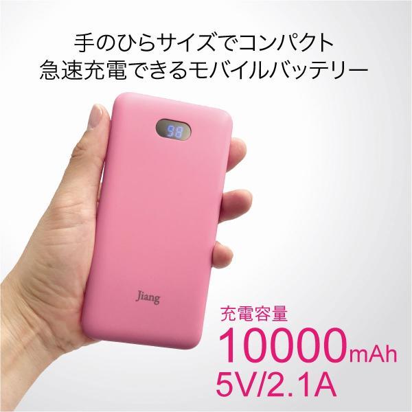 モバイルバッテリー 10000mAh 大容量 軽量 液晶残量表示付 iPhoneXS iPhone android スマートフォン モバイル バッテリー jiang-bt03|gochumon|03
