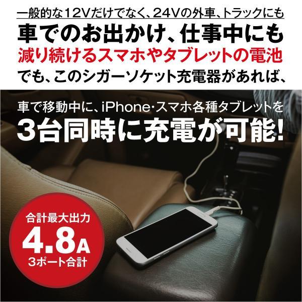 カーチャージャー シガーソケット USB 急速充電 3ポート 4.8A 車載用 車 車載 充電器 チャージャー USBカーチャージャー iphone 防災グッズ jiang-car01|gochumon|02