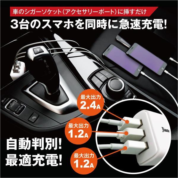 カーチャージャー シガーソケット USB 急速充電 3ポート 4.8A 車載用 車 車載 充電器 チャージャー USBカーチャージャー iphone 防災グッズ jiang-car01|gochumon|03