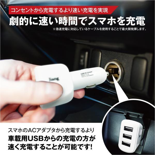 カーチャージャー シガーソケット USB 急速充電 3ポート 4.8A 車載用 車 車載 充電器 チャージャー USBカーチャージャー iphone 防災グッズ jiang-car01|gochumon|05