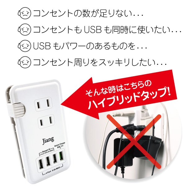 ACアダプター USB コンセント タップ 4ポート USB 4口 5.4A 充電器 USB充電器 コンセント 3口 電源タップ アダプター Quick Charger 3.0A対応 jiang jiang-tap01|gochumon|02