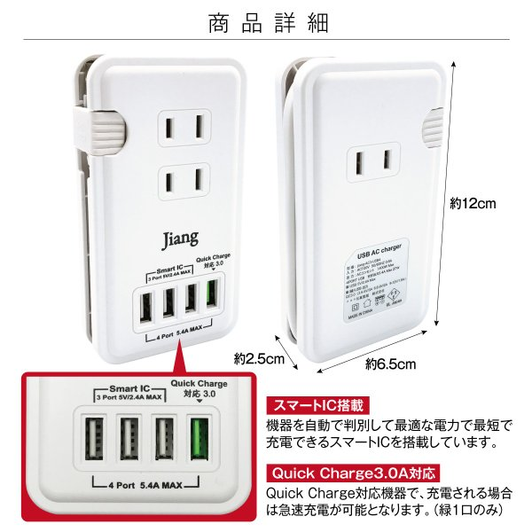 ACアダプター USB コンセント タップ 4ポート USB 4口 5.4A 充電器 USB充電器 コンセント 3口 電源タップ アダプター Quick Charger 3.0A対応 jiang jiang-tap01|gochumon|11