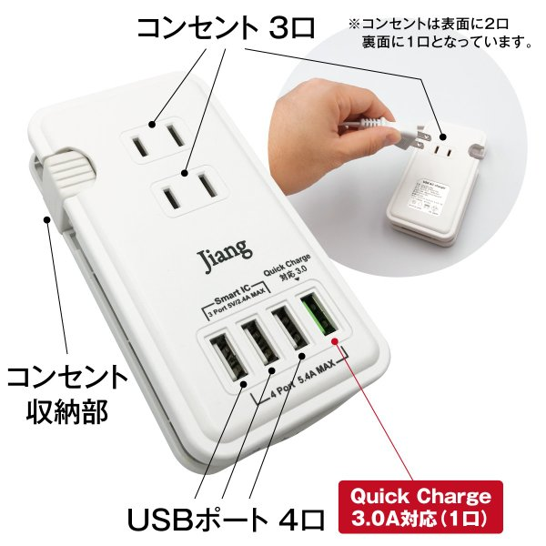 ACアダプター USB コンセント タップ 4ポート USB 4口 5.4A 充電器 USB充電器 コンセント 3口 電源タップ アダプター Quick Charger 3.0A対応 jiang jiang-tap01|gochumon|04