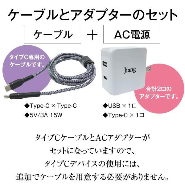 ACアダプター Type-C タイプC USB 充電器 type c 急速 3A Type-Cケーブル付 ACアダプタ 2ポート usb 2口 4.8A  typec USB充電器 アダプター  jiang-tpc-set|gochumon|02