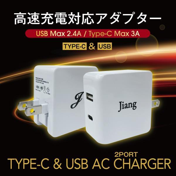ACアダプター Type-C タイプC USB 充電器 type c 急速 3A Type-Cケーブル付 ACアダプタ 2ポート usb 2口 4.8A  typec USB充電器 アダプター  jiang-tpc-set|gochumon|11