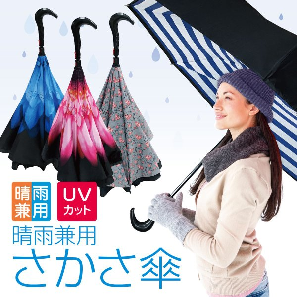 逆さま 傘 逆さ傘 さかさま傘 逆さま傘 ワンタッチ 日傘 UVカット kasa-02|gochumon