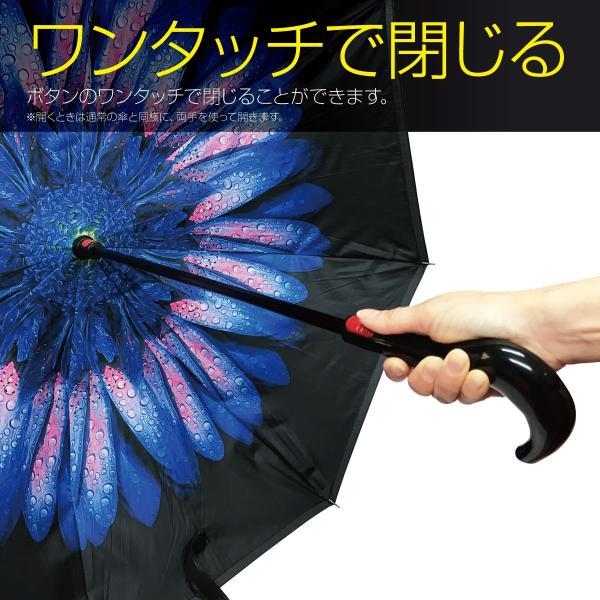 逆さま 傘 逆さ傘 さかさま傘 逆さま傘 ワンタッチ 日傘 UVカット kasa-02|gochumon|05
