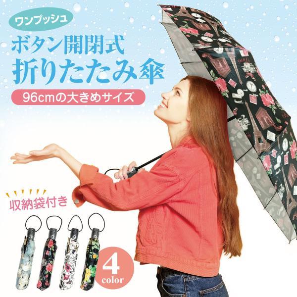 折りたたみ傘 レディース 自動開閉 かわいい 大きい 花柄 丈夫 ワンタッチ 折り畳み傘 kasa-03 gochumon