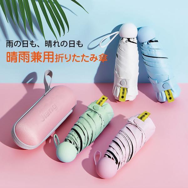 傘日傘折りたたみ傘レディースかわいい軽量おしゃれコンパクト晴雨兼用kasa-09