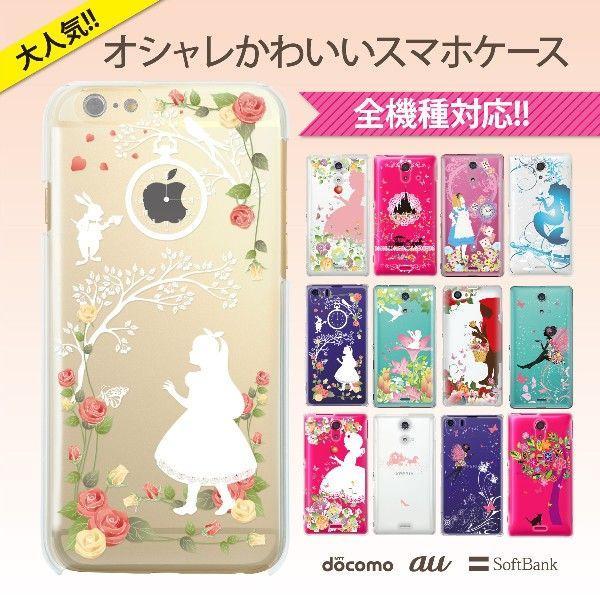 スマホケース 全機種対応 ハードケース iPhone11 11Pro 11ProMax iPXs XsMax XR X iP8 iP7 iP6s Plus iP5 Galaxy 白雪姫 kawaii-zen|gochumon