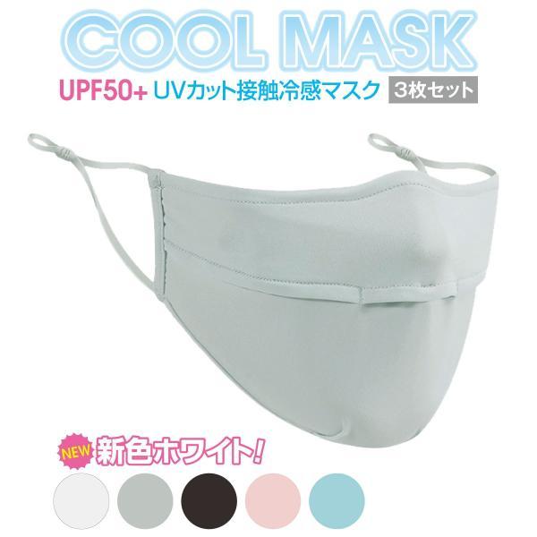 冷感 マスク ひんやり 3枚セット 夏マスク 接触冷感 生地 夏 涼しい UVカット 立体 男女 ホワイト 白 mask-cool|gochumon