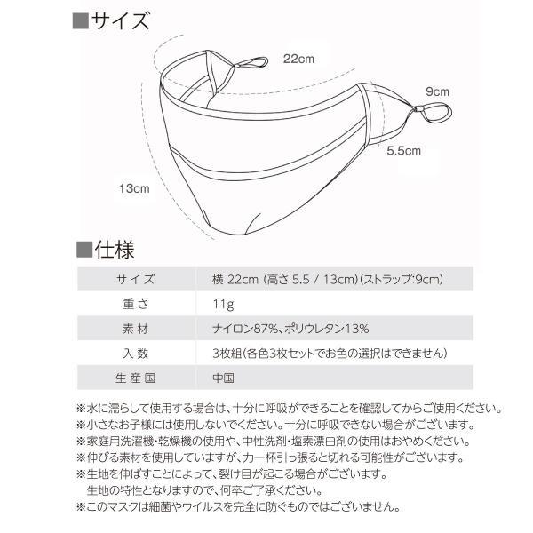 冷感 マスク ひんやり 3枚セット 夏マスク 接触冷感 生地 夏 涼しい UVカット 立体 男女 ホワイト 白 mask-cool|gochumon|17