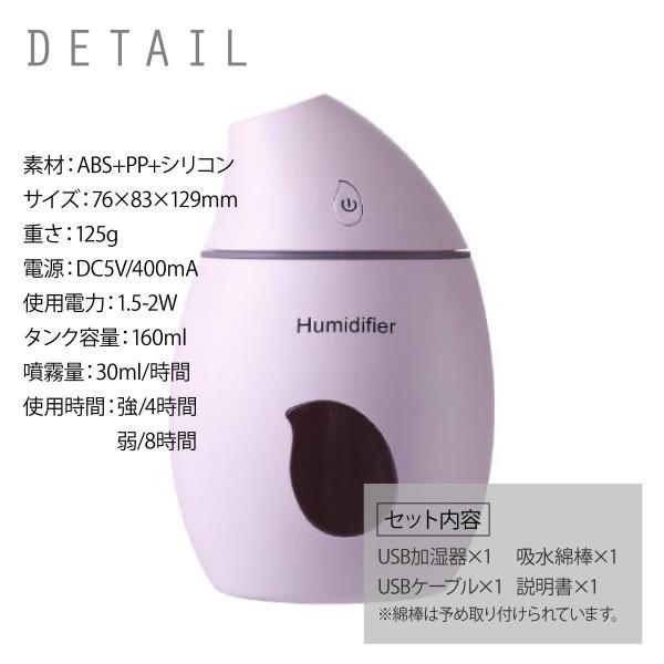 加湿器 卓上 オフィース 160ml 最大8時間 超音波 USB ライト USB加湿器 USB ミニ加湿器 おしゃれ かわいい スチーム ml-6818|gochumon|20