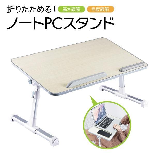 ノートパソコン スタンド デスク テーブル 机上 ノート パソコン ラック 卓上 ノートパソコン台 折りたたみ式 ベッドテーブル note-pc-stand
