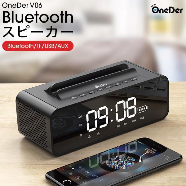 ワイヤレススピーカー Bluetooth スピーカー ワイヤレス 時計 スマートフォン おしゃれ 高音質 映画 ブルートゥース iPhone android 対応 oneder oneder-v06 gochumon