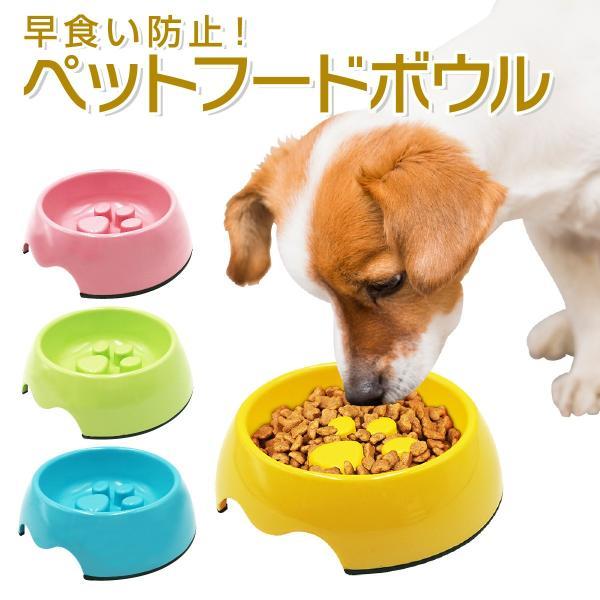 ペット フードボウル 早食い防止 犬 猫 食器 肉球 ペット用品 ペットフードボウル スベリ止め pet-b|gochumon