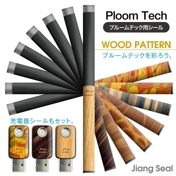 プルームテックシール プルームテック シール ケース Ploom Tech タバコ 電子タバコ ploomtechシール スキンシール 木目 pt-001 送料無料|gochumon
