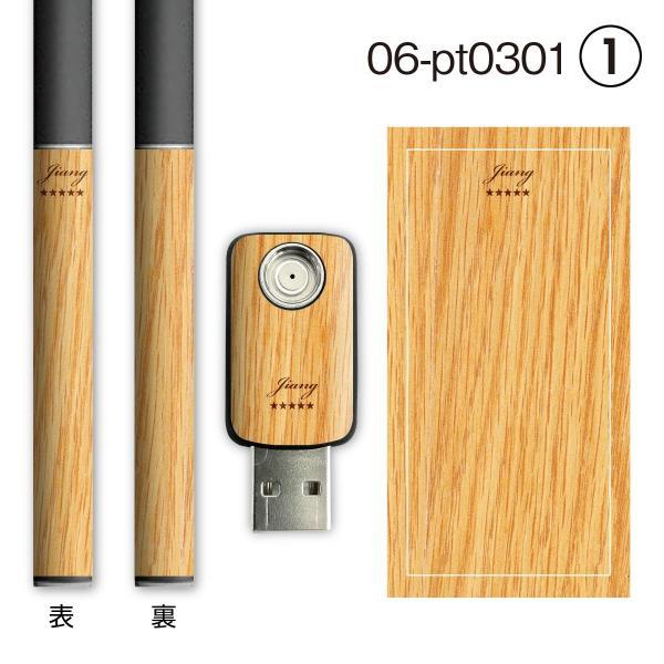 プルームテックシール プルームテック シール ケース Ploom Tech タバコ 電子タバコ ploomtechシール スキンシール 木目 pt-001 送料無料|gochumon|06