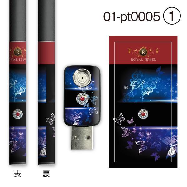 プルームテックシール プルームテック シール Ploom Tech タバコ 電子タバコ ploomtechシール スキンシール 大人ゴージャス pt-002 送料無料|gochumon|02