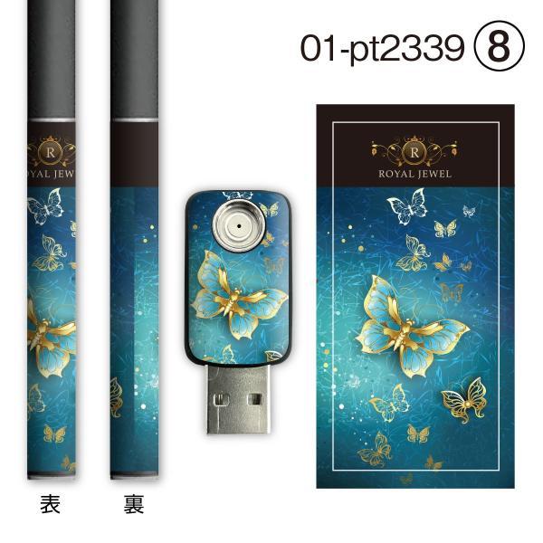 プルームテックシール プルームテック シール Ploom Tech タバコ 電子タバコ ploomtechシール スキンシール 大人ゴージャス pt-002 送料無料|gochumon|05