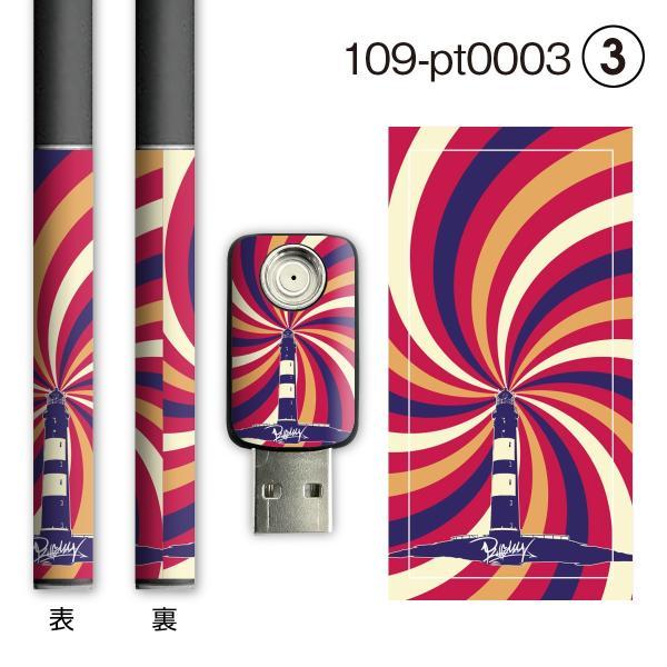 プルームテックシール プルームテック シール ケース Ploom Tech タバコ 電子タバコ ploomtechシール スキンシール PLUGMAN pt-024 送料無料|gochumon|04