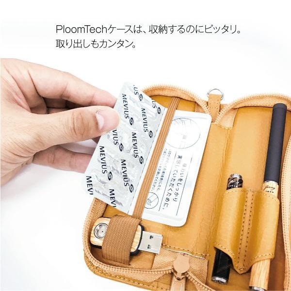 プルームテック ケース プルームテックケース Ploom Tech タバコ 電子タバコ ploomtechケース ストラップ pt-case01 送料無料|gochumon|05