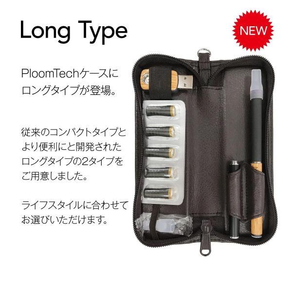 プルームテック ケース プルームテックケース Ploom Tech タバコ 電子タバコ ploomtechケース ストラップ pt-case01 送料無料|gochumon|08