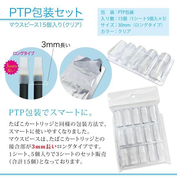 プルームテック プラス マウスピース 25個入り プルームテック シール ケース Ploom Tech タバコ 電子タバコ ploomtechシール pt-mouth 送料無料|gochumon|08