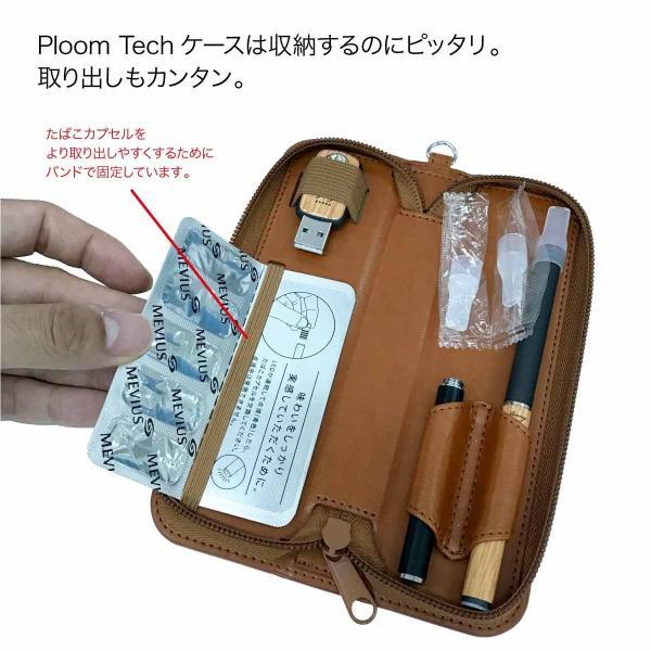 プルームテック ケース プルームテックケース Ploom Tech タバコ 電子タバコ ploomtechケース 木目 pt06-001 送料無料|gochumon|03