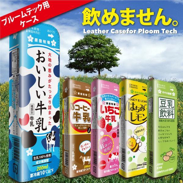 プルームテック ケース プルームテックケース Ploom Tech タバコ 電子タバコ ploomtechケース おいしい牛乳 pt06-004 送料無料