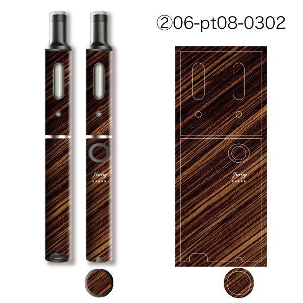 プルームテックプラス シール プルームテック プラス ケース スキンシール カバー 本体 Ploom Tech Plus シール 電子タバコ 木目 pt08-001|gochumon|08