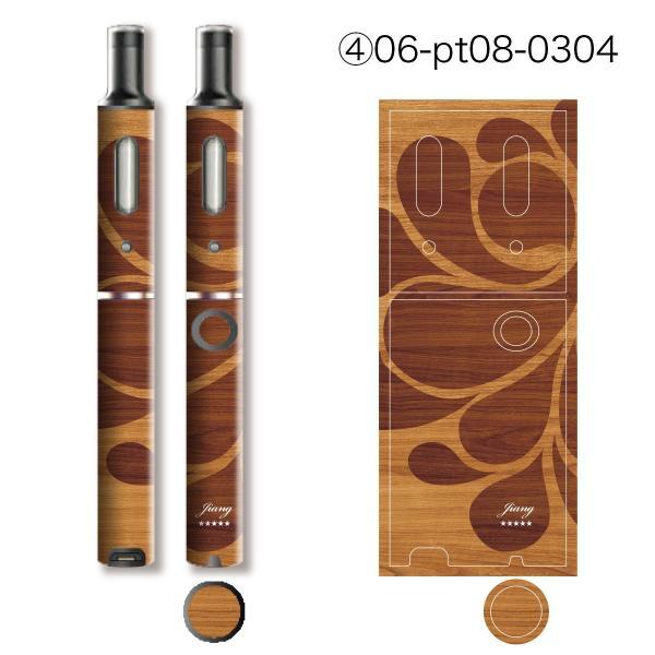 プルームテックプラス シール プルームテック プラス ケース スキンシール カバー 本体 Ploom Tech Plus シール 電子タバコ 木目 pt08-001|gochumon|10