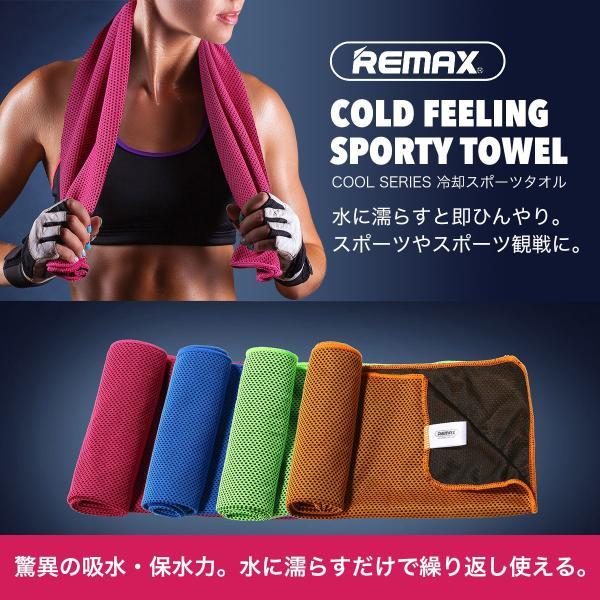 ひんやりタオル クールタオル 冷感タオル 冷却タオル スポーツタオル タオル 冷却タオル ネッククーラー 熱中症対策 グッズ 送料無料 発送はメール便 remax-st|gochumon
