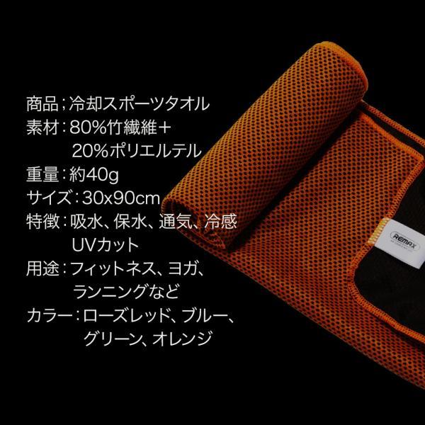 ひんやりタオル クールタオル 冷感タオル 冷却タオル スポーツタオル タオル 冷却タオル ネッククーラー 熱中症対策 グッズ 送料無料 発送はメール便 remax-st|gochumon|13