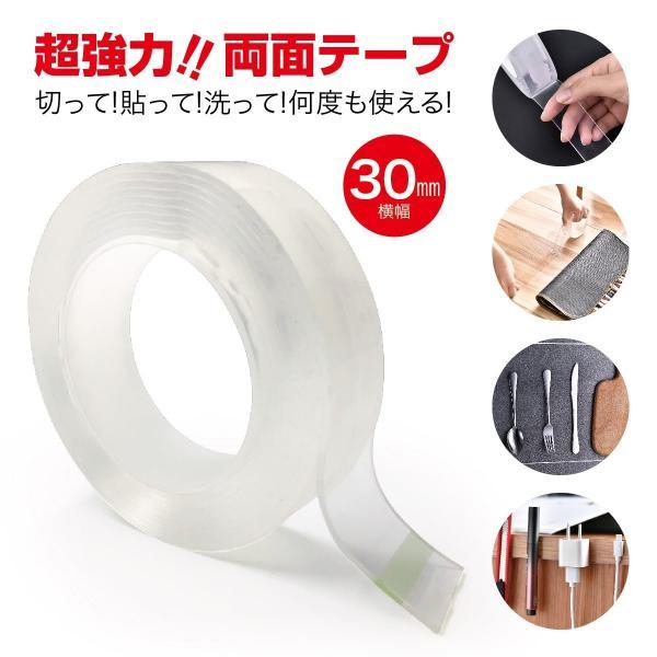 両面テープ 超強力 はがせる 3m 30mm 強力 防災対策 ryomen-tape|gochumon