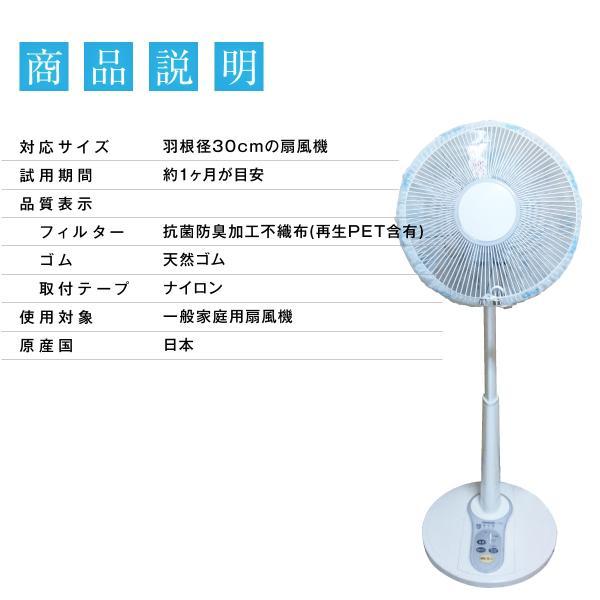 扇風機カバー 扇風機 カバー フィルター ほこり ネット 扇風機ほこりフィルター おしゃれ 2枚入り sen-filter02