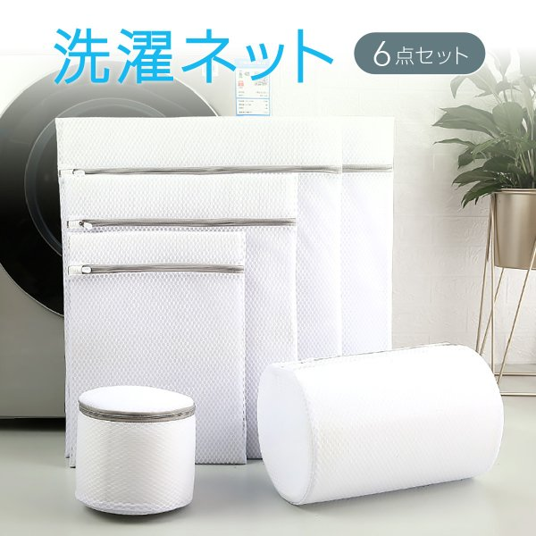 洗濯ネット 6点セット ランドリーネット セット 大 小 ブラジャー 大型 洗濯用品 衣類 下着 靴下 新生活 sen-net6